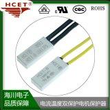 南京海川 微型溫度開關 可加PTC 熱保護器 HCET-B 洗衣機電機 過流過載保護器
