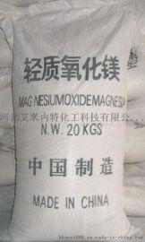 山东纳米氧化镁 陶瓷 涂料用