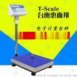 台衡惠而邦100kg计重电子台秤 惠而邦T2000A计重电子台称价格