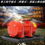 高頻附着式振動器 GZF150高頻混凝土平板振動器