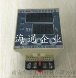 HT-WK/WS1智慧溫溼度控制器