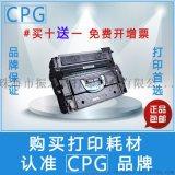 CPG通用硒鼓 HP 8543X硒鼓 43X硒鼓
