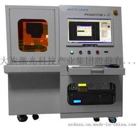 PHANTOM III鐳射內雕機,玻璃內雕機、水晶鐳射內雕機、鐳射加工設備、工藝品打標機、噴碼機