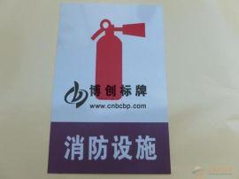 消防宣传标识