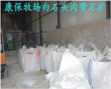 浮选萤石湿粉 水分5-8% (97品位)