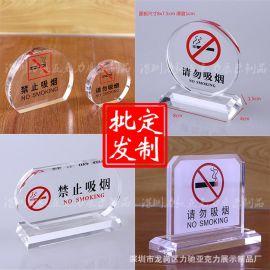 厂家定制 禁止吸烟标牌 亚克力禁烟牌透明 亚克力请勿吸烟提示牌