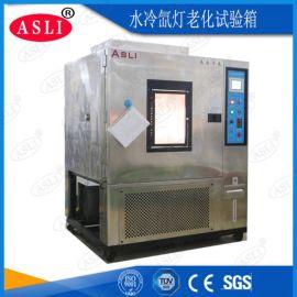 风冷式氙灯老化试验箱北京 氙灯耐光照老化试验箱制造