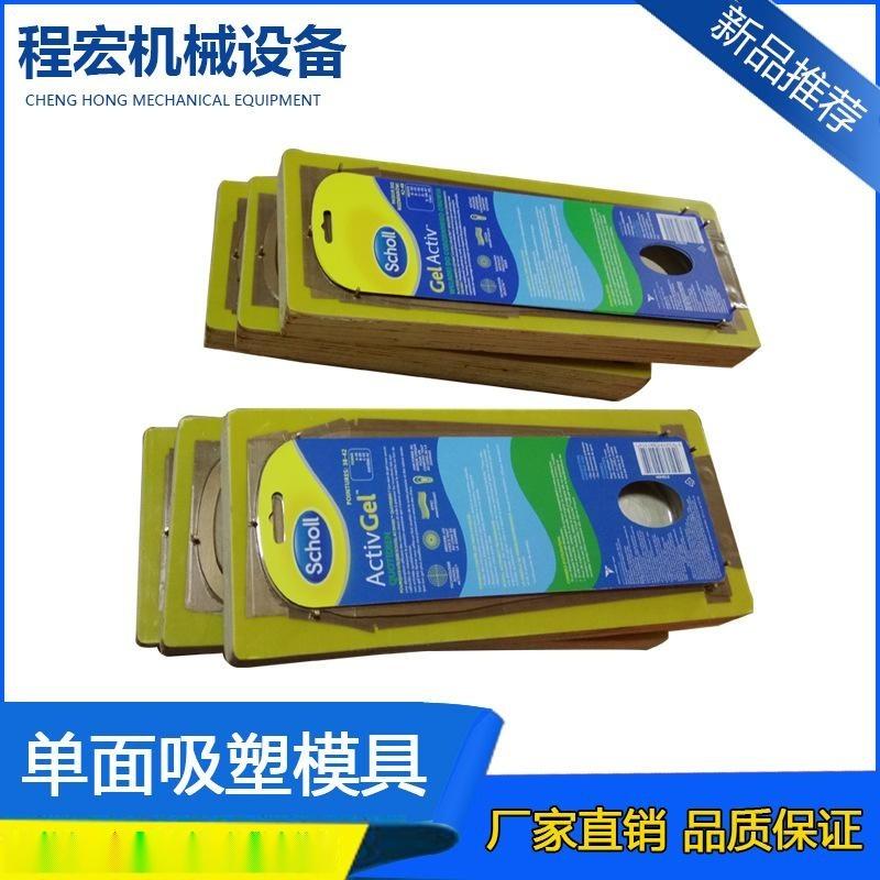 厂家现货供应单面吸塑模具 可定制吸塑代加工 量大价优