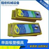 廠家現貨供應單面吸塑模具 可定製吸塑代加工 量大價優