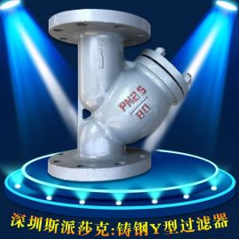 高溫管道鑄鋼Y型法蘭過濾器GL41H-16CDN 50 65 80 100 1500 200