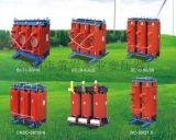 三相四线干式变压器(中国宏业)