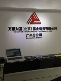 G广州市发光字制作~ LED发光字,各类发光字制作