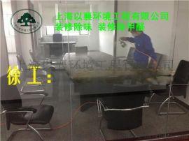 上海新装修除异味除污染治理
