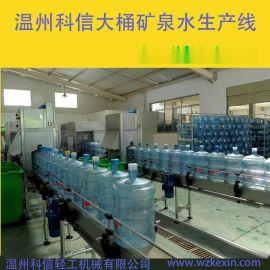 大桶纯净水生产线,桶装水灌装机,桶装矿泉水生产设备厂家温州科信