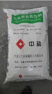 新余片碱(氢氧化钠)新余离子膜烧碱 新余片碱价格