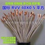 大量供应 RVV 40芯*0.5平方控制电缆 铜芯国标挤压PVC护套线定制