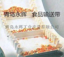 供应青岛永辉油炸花生肉线用耐油加挡板裙边输送带皮带厂家价格