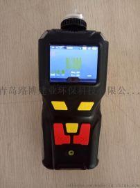 青岛路博LB-MS4X有  体 化氢检测仪
