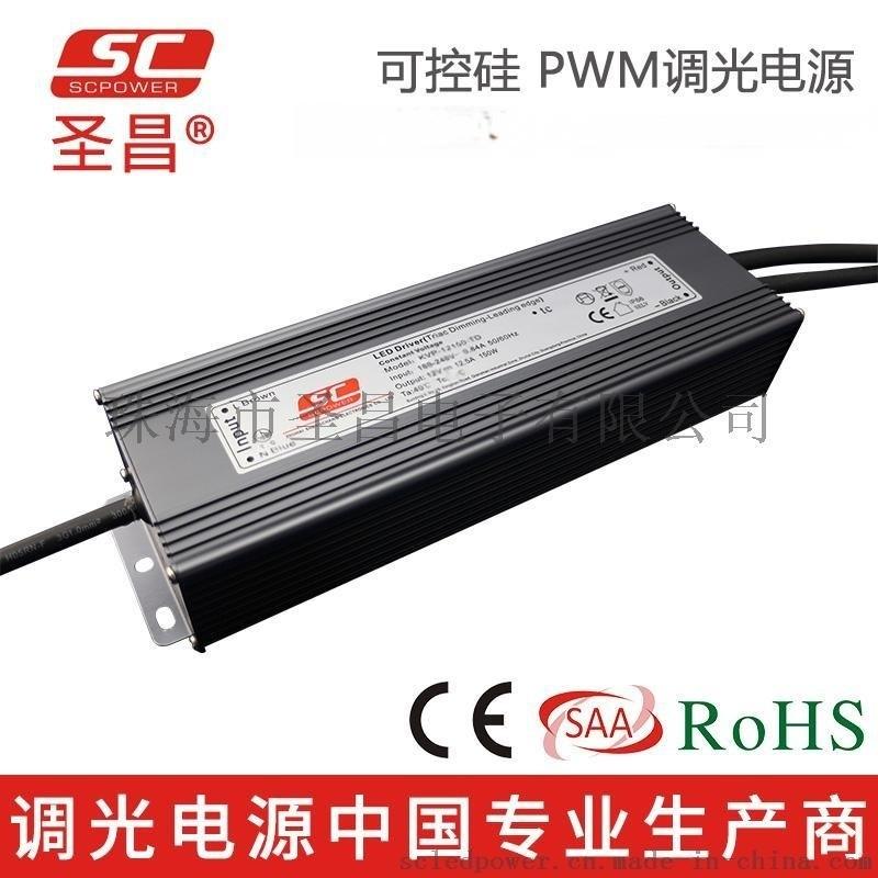 圣昌150W恒压调光电源 12V 24V可控硅LED电源 ETL SAA CE认证调光电源