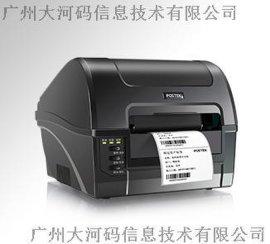 博思得C168/300s条码标签打印机不干胶吊牌电子面单水洗唛珠宝标