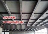 西安20mm水泥纤维板钢结构楼层地板安全路上伴您同行