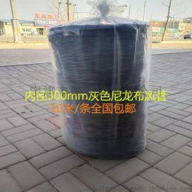 12寸300mm尼龙布风管耐高温100度伸缩软管