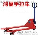 廠家直銷鴻福手動油壓叉車 手動液壓托盤搬運車