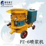 郑州基坑支护喷浆机,磐石牌PZ-6混凝土喷浆机