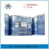 消防水成膜泡沫液|AFFF3%水成膜泡沫液