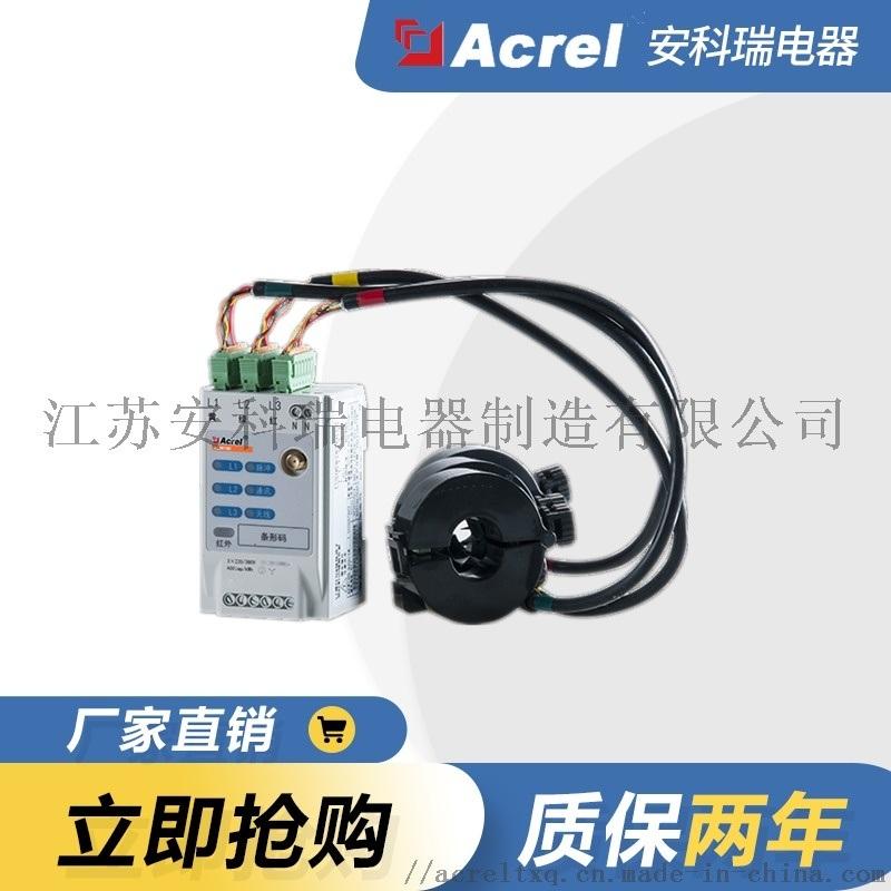 AEW100-D20X三相无线电能表
