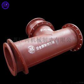 江河耐磨材料 双金属复合管材 合金双金属耐磨三通