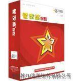 蘇州管家婆輝煌Net軟體|管家婆軟體