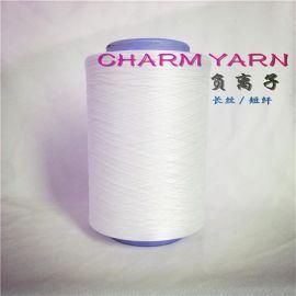 charm yarn、負離子纖維、負離子、健康元素