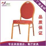 优惠促销圆背休闲椅子铝管欧式宴会餐厅饭店绒布外贸家具生产厂家