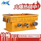 煤礦本安型電源 井下直流穩壓電源 持續供電電源 KDW127/24B礦用隔爆電源