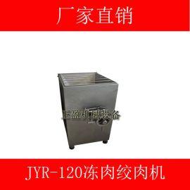 台湾大型冻肉绞碎机包子饺子馅  机
