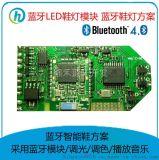 強禾藍牙LED鞋燈模組,藍牙LED模組方案,採用藍牙4.0模組開發