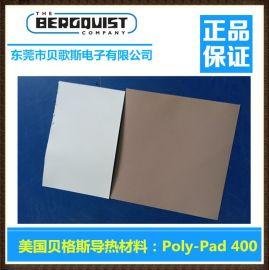 供应东莞贝格斯Poly-Pad400导热绝缘垫片PET基材