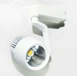厂家供货LED轨道灯 精品商照射灯 30瓦导轨射灯