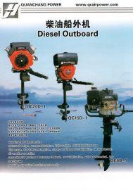全昌柴油舷外机QC20D-1