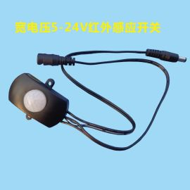 拓迪红外人体感应器 宽电压5-24V衣柜LED灯带红外感应开关