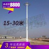 非标定做 100W 200W 400W 自动升降LED 高杆灯 球场高杆灯 机场高杆灯