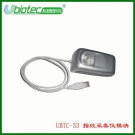 U-33C系列 指纹采集仪 高性能电容式指纹采集 FPC1011传感器