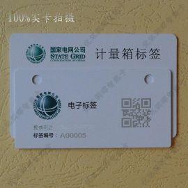 北京厂家生产**电网高频|超高频RFID电子标牌