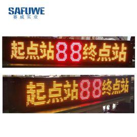 厂家直销led公交车显示屏 led车载屏 可按客户需求定制全彩led