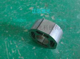 东莞电池转子激光焊接机厂家生产电子转子激光焊接机厂家