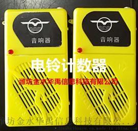金水华禹HY-1流速仪音响器计数器流速仪电铃盒