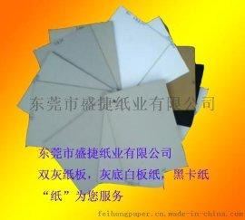 销售库存双灰纸板,便宜的双灰纸板,单灰纸板卷筒