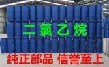 二氯乙烷生产厂家 二氯乙烷多少钱 二氯乙烷价格