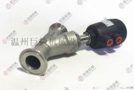 快装角座阀 不锈钢气动角座阀/ 卫生级气动角座阀